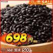 米 雑穀 雑穀米 国産 黒米(中粒) 500g 送料無料 厳選 もち黒米 雑穀米本舗
