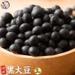 米 雑穀 雑穀米 国産 黒大豆 3kg(500g x6袋) 送料無料 厳選 北海道産 雑穀米本舗
