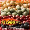 米 雑穀 雑穀米 国産 豆4種ブレンド[ホール豆(小豆/大豆/黒大豆/青大豆)] 10kg(500g x20袋) 送料無料 雑穀米本舗