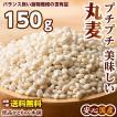 米 雑穀 麦 国産 丸麦 150g 送料無料 5400円以上お買い物でクーポン有