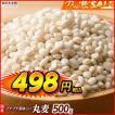 米 雑穀 麦 国産 丸麦 500g 送料無料 雑穀米本舗