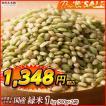 米 雑穀 雑穀米 国産 緑米 1kg(500g x2袋) 送料無料 厳選 香る緑米 雑穀米本舗