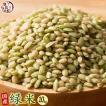 米 雑穀 雑穀米 国産 緑米 10kg(500g x20袋) 送料無料 厳選 香る緑米 雑穀米本舗