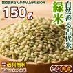 米 雑穀 雑穀米 国産 緑米 150g 送料無料 厳選 香る緑米 5400円以上お買い物でクーポン有