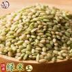 米 雑穀 雑穀米 国産 緑米 3kg(500g x6袋) 送料無料 厳選 香る緑米 雑穀米本舗