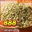 米 雑穀 雑穀米 国産 緑米 500g 送料無料 厳選 香る緑米 雑穀米本舗