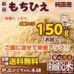 米 雑穀 雑穀米 国産 もちひえ 150g 送料無料 厳選 稗 ひえ 雑穀米本舗