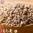 米 雑穀 麦 国産 もち麦(中粒) 1kg(500g x2袋) 送料無料 高品質 厳選 ダイシモチ 腸内環境 脂肪激減 ダイエット 雑穀米本舗