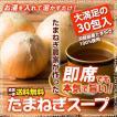 ダイエットフード スープ 国産 玉ねぎスープ 30包入り 送料無料 淡路島産100% 玉葱 タマネギ 乾燥スープ 雑穀米本舗