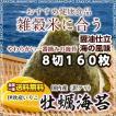 乾物 海苔 国産 牡蠣海苔 訳あり かき海苔 8枚切 160枚 送料無料 味付きのり 海苔 雑穀米本舗