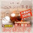 ダイエット 健康食品 健康茶 ルイボスティー 200包 (100包 x2袋セット) 送料無料 ゼロカロリー ノンカフェイン 雑穀米本舗