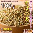 米 雑穀 雑穀米 国産 そばの実 100g 送料無料 北海道産 蕎麦の実 ヌキ実 ダイエット 低糖質 低カロリー 5,400円以上で10%オフクーポン配布中