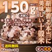 米 雑穀 雑穀米 国産 胡麻香る十穀米 150g 送料無料 雑穀米本舗