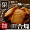 熟成 田舎焼 天塩 綿実サラダ油 国産米 あられ おかき おせんべい 新潟 加藤製菓