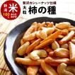 柿の種 柿ピー カシューナッツ 入り 手のし 大粒 国産米 あられ おかき おせんべい 新潟 加藤製菓