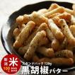 黒胡椒バター スタンドパック 【新】120g 国産米 あられ おかき おせんべい 新潟 加藤製菓