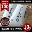 コシヒカリ 10kg 新潟産 新潟米 30年産 産地直送 特産品 名物商品 5kg×2袋