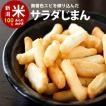 サラダじまん スタンドパック 【新】120g 国産米 あられ おかき おせんべい 新潟 加藤製菓