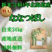 お米北海道産 白米ななつぼし24kg1等米 令和元年度産 送料無料