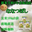 お米北海道産 玄米ななつぼし30kg 1等米 令和元年度産 送料無料