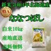 お米北海道産 白米ななつぼし10kg1等米 令和元年度産 送料無料