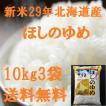 お米北海道産 白米ほしのゆめ10kg×3袋 29年産一等米 産地直送 送料無料