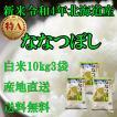 お米北海道産 白米ななつぼし10kg3袋 1等米 令和元年度産 送料無料