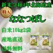 お米北海道産 白米ななつぼし10kg×2袋 30年産一等米 産地直送 送料無料