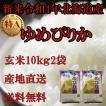 お米北海道産 玄米ゆめぴりか10kg2袋 1等米 令和元年度産 送料無料