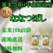 お米北海道産 玄米ななつぼし10kg2袋  1等米 令和元年度産 送料無料