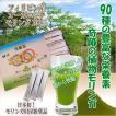 モリンガ100% 緑汁スティック