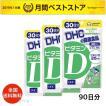 DHC ビタミンD 90日分 30日分×3 サプリ 健康食品 サ...