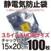 静電気防止袋 ESDシールドバッグ チャック付き 15×20cm 3.5インチHDDサイズ 100枚