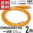 コンソールケーブル USB CONSOLE(RJ45) FTDIチップ Windows Mac Linux 対応 オレンジ 2m