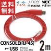 コンソールケーブル USB CONSOLE(RJ45) FTDIチップ Windows Mac Linux 対応 レッド 2m