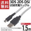 3DS USB充電ケーブル 1.5m 高耐久メッシュ 3DS/3DS LL/New3DS/New3DS LL/DSi/DSi LL/New2DS対応
