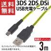 3DS USB充電ケーブル 3m 高耐久メッシュ 3DS/3DS LL/New3DS/New3DS LL/DSi/DSi LL/New2DS対応