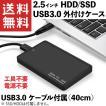 2.5インチ SSD/HDD 外付けケース USB3.0 SATA3.0対応 ...