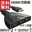 HDMI 切替器 セレクター 3入力1出力 手動切り替え 4K 2K 分配器