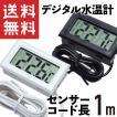 デジタル 水温計 温度計 センサーコード長さ1m LCD 液...