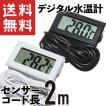 デジタル水温計 温度計 センサーコード長さ2m LCD 液晶表示 アクアリウム 水槽 気温