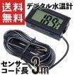 デジタル水温計 温度計 センサーコード長さ3m LCD 液晶表示 アクアリウム 水槽 気温