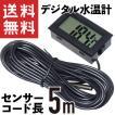 デジタル水温計 温度計 センサーコード長さ5m LCD 液晶表示 アクアリウム 水槽 気温