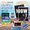 ★非常用電源等に使える★ 100Wx2 100Wソーラー発電蓄電インバータセット 100Ahディープサイクルバッテリー メルテック500Wインバーター MPPT