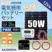 50Wソーラー発電蓄電 電気柵用セット パナソニックバッテリー