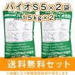 基本送料無料 バイオS5 2袋セット  30kg