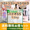 基本送料無料 YKD・バイオ・トリコン有用微生物セット   35.5kg