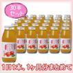 【たっぷり30本】 りんごジュース 180ml×30本