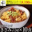 (ウルトラセール)国産きざみうなぎの蒲焼き10食セット(鰻 ウナギ ひつまぶし)