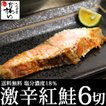 激辛 昔懐かしい辛い塩鮭 6切セット 激辛 シャケ サケ...